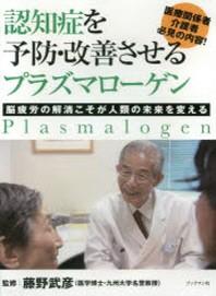 DVD 認知症を豫防.改善させるプラズマ