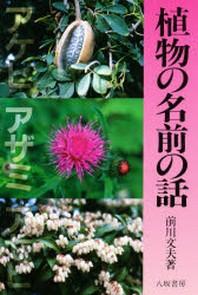 植物の名前の話