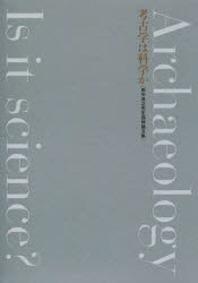 考古學は科學か 田中良之先生追悼論文集