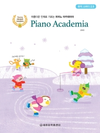 피아노 아카데미아: 뮤직 스터디 2.5