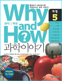 Why and How 과학이야기. 5