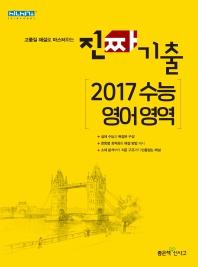 진짜 기출 고등 2017 수능 영어영역