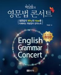 박상효의 영문법 콘서트