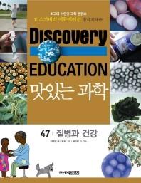 맛있는 과학. 47: 질병과 건강