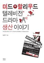 미드 할리우드 텔레비전 드라마 생산 이야기