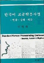 한국어 표준발음사전(발음.강세.리듬)