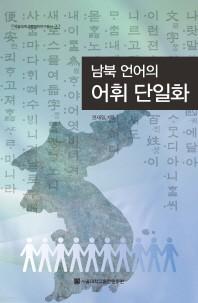 남북 언어의 어휘 단일화