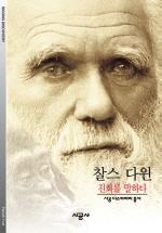 찰스 다윈: 진화를 말하다