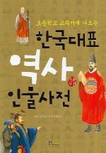 초등학교 교과서에 나오는 한국대표 역사 인물사전