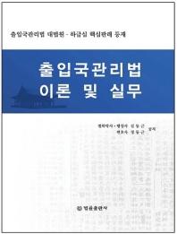 출입국관리법 이론 및 실무