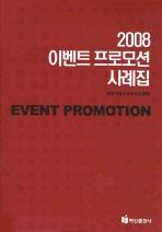 이벤트 프로모션 사례집 2008