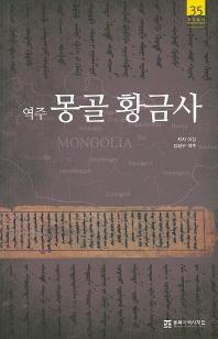 역주 몽골 황금사
