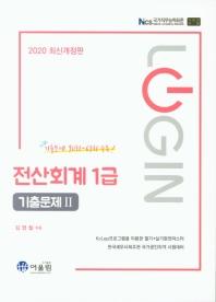로그인 전산회계 1급 기출문제 Ⅱ(2020)