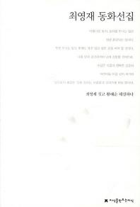 최영재 동화선집