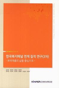 한국복지패널 연계 질적 연구(3차)