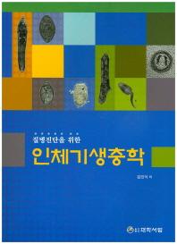 질병진단을 위한 인체기생충학(인터넷전용상품)