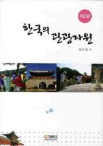 한국의 관광자원