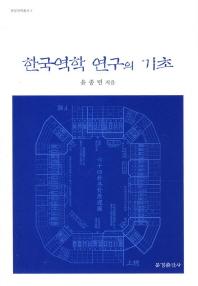 한국역학 연구의 기초