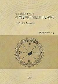 주역원전 강독. 제1권: 주역총론