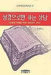 성경으로만 하는 상담