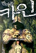 반마족 카인 4