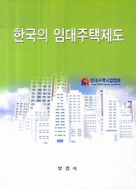 한국의 임대주택제도