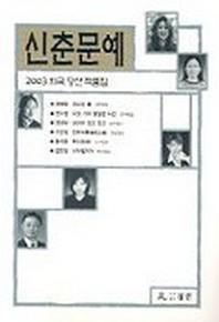 신춘문예 희곡 당선 작품집 2003