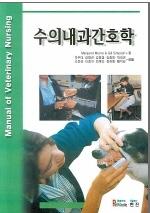 수의내과간호학