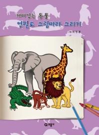 재미있는 동물 연필로 그림따라 그리기