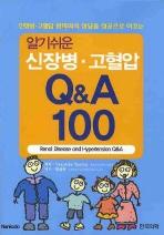 신장병 고혈압 Q&A 100