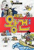 태조 왕건(TV역사만화 짱8)