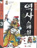한국의 역사 스페셜 3 (고구려편 2)