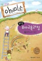 유아교육과정. 3: 표현 언어 탐구(임미선)(2009)