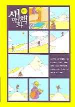 새만화책 VOL 1