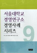 서울대학교 경영연구소 경영사례 시리즈. 9