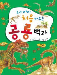 우리 아이 처음 배우는 공룡백과