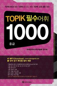 TOPIK(토픽) 필수어휘 1000(중급)(2012)