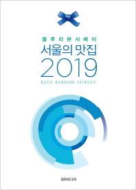 블루리본서베이 서울의 맛집(2019)