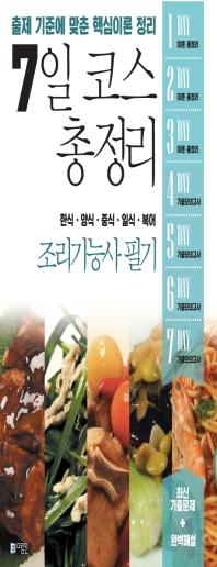 7일 코스 총정리 조리기능사 필기(2019)(8절)