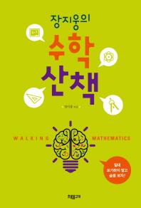 장지웅의 수학산책