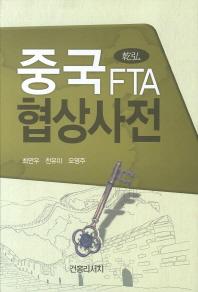 중국 FTA 협상사전