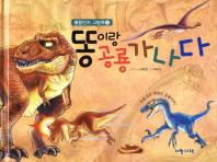 똥이랑 공룡 가나다
