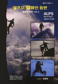 알프스 알파인 등반: 몽블랑 산군 Vol. 2