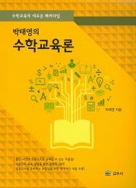 박태영의 수학교육론