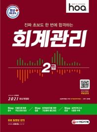 hoa 진짜 초보도 한 번에 합격하는 회계관리 2급(2021)