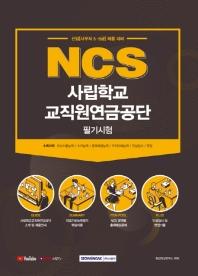 NCS 사립학교 교직원연금공단 필기시험(2021)