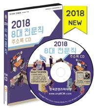 8대 전문직 주소록(2018)(CD)