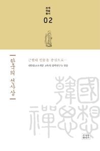 한국의 선사상