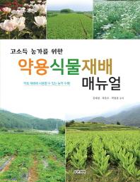 고소득 농가를 위한 약용식물재배 매뉴얼