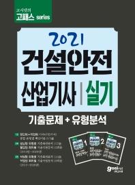 고시넷 건설안전산업기사 실기 기출문제+유형분석(2021)
